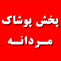 buy-sell personal clothing تولید و پخش پوشاک