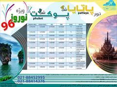 tour-travel foreign-tour pattaya تور پاتایا + پوکت ویژه نوروز ۹۶