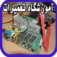 services educational educational آموزشگاه تخصصی تعمیرات قطعات کامپیوتر