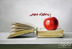 services educational educational آموزش پداگوژی (کارت مربی گری )