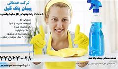 services washing-cleaning washing-cleaning خانه تکانی شب عید در رشت تحت پوشش بیمه حوادث