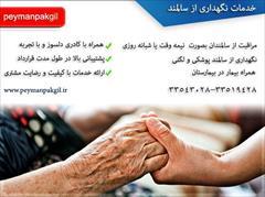 services home-services home-services خدمات نگهداری از سالمند در استان گیلان