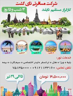 tour-travel foreign-tour bankok زیباترین تور تایلند در5 شهر و جزیره