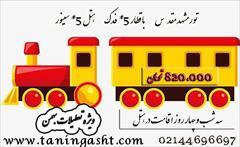 tour-travel domestic-tour mashhad تور مشهد/قطار 5 ستاره فدک/هتل 5 ستاره/3شب اقامت