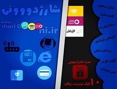 services internet internet فروشگاه شارژدووونی زنجان