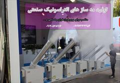 industry agriculture agriculture بخار ساز صنعتی،دستگاه بخور صنعتی،بخور سرد صنعتی