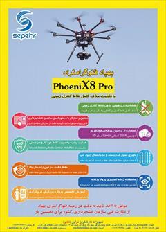 industry tools-hardware tools-hardware پهپاد فتوگرامتری Sepehr مدل PhoeniX8 Pro
