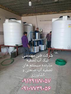 industry water-wastewater water-wastewater سازنده سیستم های تصفیه آب صنعتی و کشاورزی