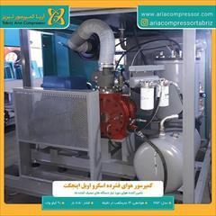 industry industrial-machinery industrial-machinery شرکت آریا کمپرسور تبریز