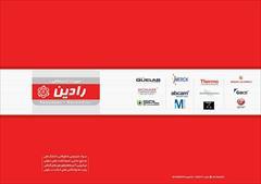 student-ads student-ads-other student-ads-other تجهیزات ازمایشگاهی رادین 09132090270