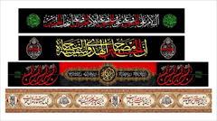 services printing-advertising printing-advertising چاپ پرچم محرم