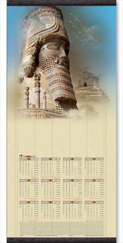 services printing-advertising printing-advertising چاپ تقویم حصیری در کرج   تولید تقویم حصیری