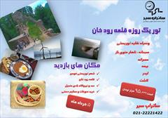tour-travel domestic-tour shomal تور یکروزه قعله رودخان