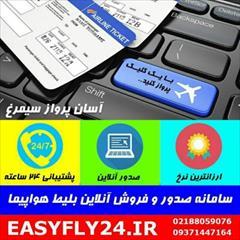 tour-travel tickets tickets ارزانترین بلیط چارتر هواپیما - آسان پرواز سیمرغ
