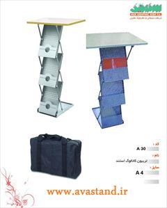 services printing-advertising printing-advertising فروش انواع کاتالوگ استند ارزان