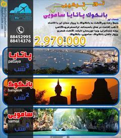 tour-travel foreign-tour bankok تور ترکیبی بانکوک پاتایا سامویی ۸ شب