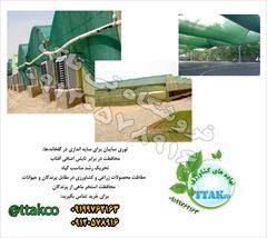 industry livestock-fish-poultry livestock-fish-poultry توری محافظ گلخانه و سالن قارچ09199762163