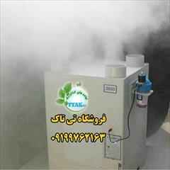 industry machinary machinary مهپاش - مهساز - رطوبت ساز گلخانه -گاوداری -تی تاک