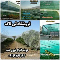 industry roads-construction roads-construction توری شید سایبان گلخانه 09199762163