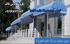 services services-other services-other توری سایبان دو رنگ (شید الوان)  09199762163