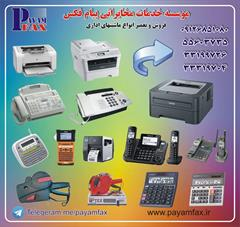 digital-appliances fax-phone fax-phone فروش و تعمیر ماشینهای اداری شامل پرینتر و فکس