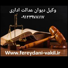 services financial-legal-insurance financial-legal-insurance وکیل تخصصی دیوان عدالت اداری. وکیل دیوان عدالت