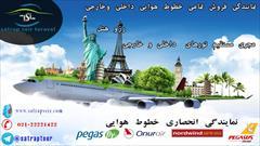 tour-travel travel-services travel-services تور روسیه/آنتالیا/استانبول/مالزی/امارات/کیش مشهد