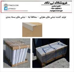 industry packaging-printing-advertising packaging-printing-advertising نبشی مقوایی - تولید نبشی مقوایی - قیمت نبشی مقوایی