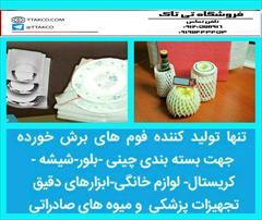 industry packaging-printing-advertising packaging-printing-advertising فوم توری برای بسته بندی کالا 09199762163