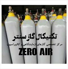 industry other-industries other-industries هوای صفرZero Air ، سیلندر هوای فشرده هوای خالص
