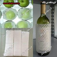 industry packaging-printing-advertising packaging-printing-advertising فوم توری بسته بندی - میوه صادراتی -09120578916