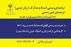student-ads translation-typing translation-typing ترجمه عربی