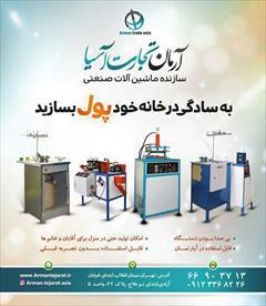 services investment investment فروش دستگاه های سیم ظرف شویی و اسکاچ