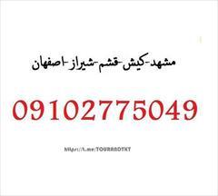 tour-travel travel-services travel-services تور کیش مشهد قشم شیراز
