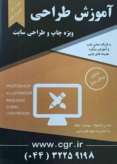 services educational educational آموزش گرافیک در ارومیه