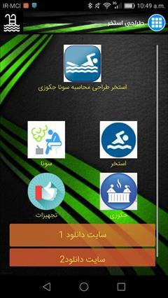 services educational educational جدیدترین نرم افزاراستخر