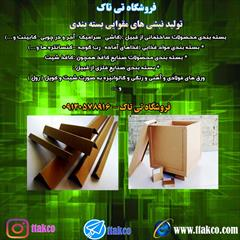 industry tools-hardware tools-hardware نبشی مقوایی - نبشی کارتنی - محافظ لبه - 0919976216