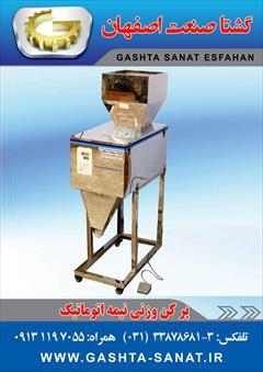 industry industrial-machinery industrial-machinery پر کن وزنی نیمه اتوماتیک