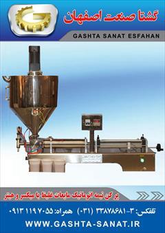 industry industrial-machinery industrial-machinery پرکن رومیزی برای مایعات غلیظ بهمراه هیتر ومیکسر