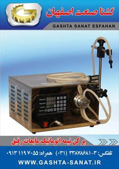 industry industrial-machinery industrial-machinery پر کن مایعات رقیق از گشتا صنعت اصفهان