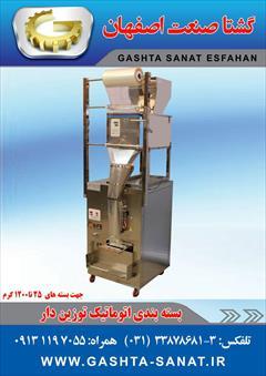 industry industrial-machinery industrial-machinery بسته بندی اتوماتیک توزین دار1 تا1200گرمی