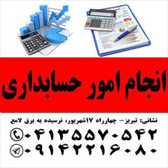 services financial-legal-insurance financial-legal-insurance انجام کلیه امور مالیاتی و مالی شرکتها در تبریز