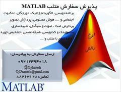 services internet internet کار با متلب MATLAB را به ما بسپارید.
