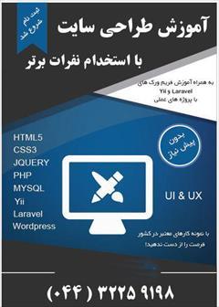 services educational educational دوره آموزش طراحی وب