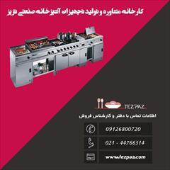 industry electronics-digital-devices electronics-digital-devices کارخانه ساخت لوازمات آشپزخانه صنعتی