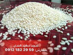 buy-sell food-drink other-food-drink کنجد سفید پوست کنده هندی