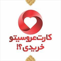 services services-other services-other کارت عروسیتو خریدی؟! (-: