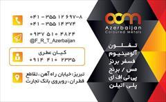 industry iron iron فلزات رنگین و پلیمر آذربایجان