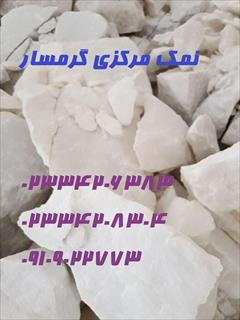 industry food food        تولید وفروش جدید نمک صنعتی درکارخانه نمک