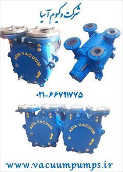 industry industrial-machinery industrial-machinery پمپ وکیوم رینگ مایع –آب درگردش-ساخت وکیوم آسیا